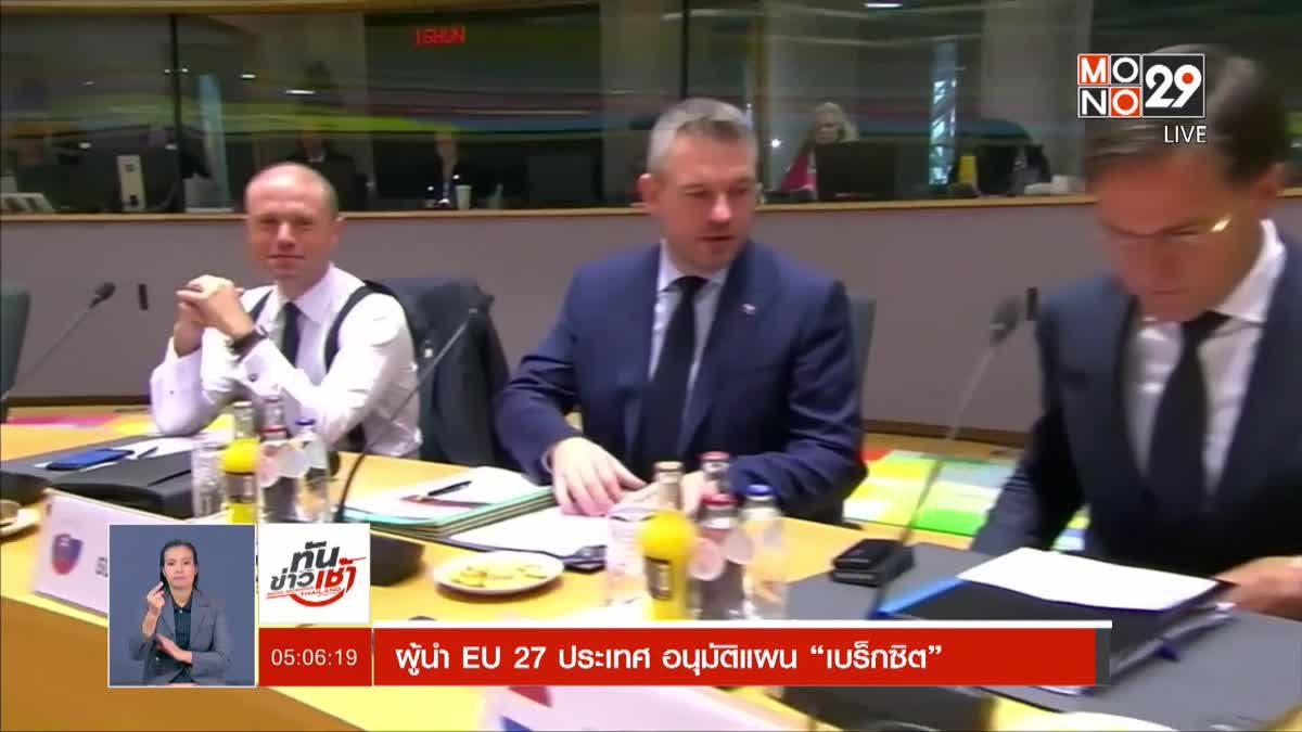 """ผู้นำ EU 27 ประเทศ อนุมัติแผน """"เบร็กซิต"""""""