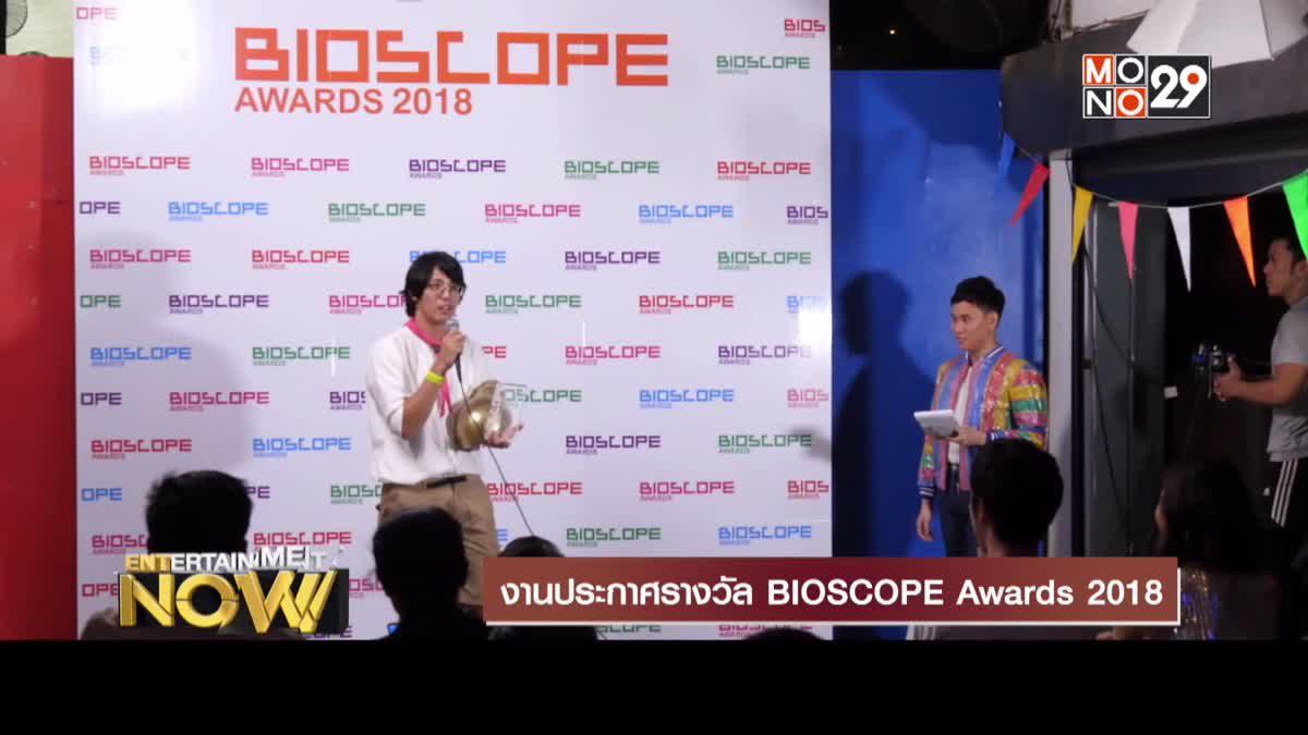 งานประกาศรางวัล BIOSCOPE Awards 2018