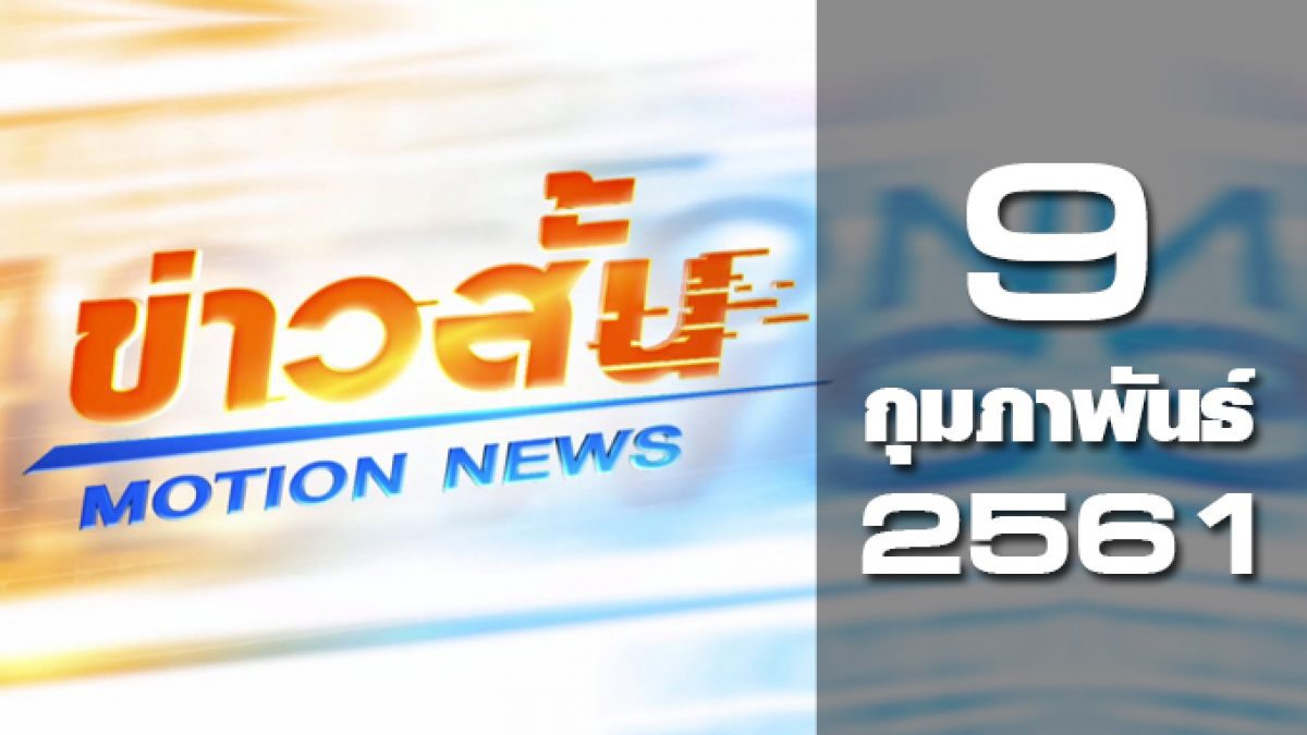 ข่าวสั้น Motion News Break 1 09-02-61