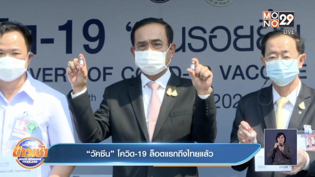 """""""วัคซีน"""" โควิด-19 ล็อตแรกถึงไทยแล้ว"""
