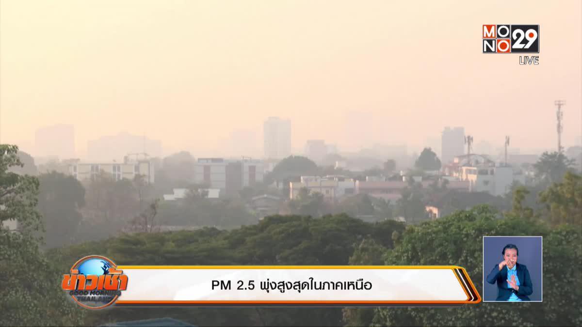 PM 2.5 พุ่งสูงสุดในภาคเหนือ