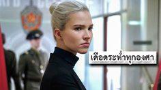 ลุค เบซง ส่งหนังแอคชั่นพลังหญิงเรื่องใหม่ Anna จ่อฉายมิถุนายนนี้!!