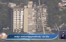 สหรัฐฯ เร่งค้นหาผู้สูญหายจากตึกถล่มอีก 156 ชีวิต