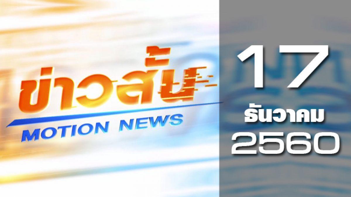 ข่าวสั้น Motion News Break 1 17-12-60