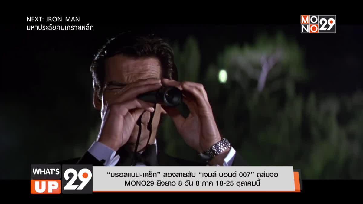 """""""บรอสแนน-เคร็ก"""" สองสายลับ """"เจมส์ บอนด์ 007"""" ถล่มจอ  MONO29 ยิงยาว 8 วัน 8 ภาค 18-25 ตุลาคมนี้"""