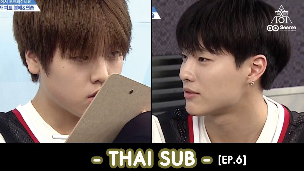 [THAI SUB] PRODUCE X 101 ㅣการซ้อมครั้งแรกของทีม Yes or No [EP.6]