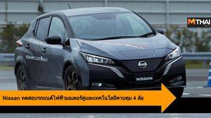 Nissan ทดสอบ รถยนต์ไฟฟ้า ที่มาพร้อมมอเตอร์คู่ และเทคโนโลยีควบคุม 4 ล้อตลอดเวลา