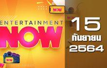 Entertainment Now 15-09-64