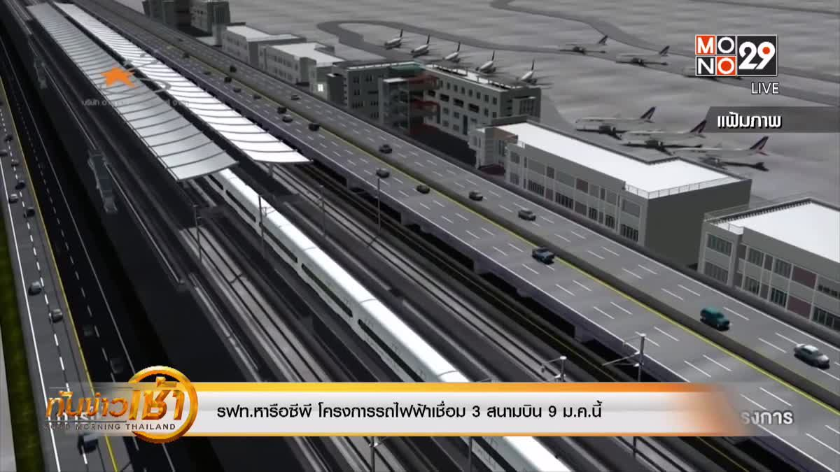 รฟท.หารือซีพี โครงการรถไฟฟ้าเชื่อม 3 สนามบิน 9 ม.ค.นี้