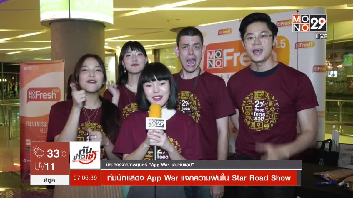 ทีมนักแสดง App War แจกความฟินใน Star Road Show
