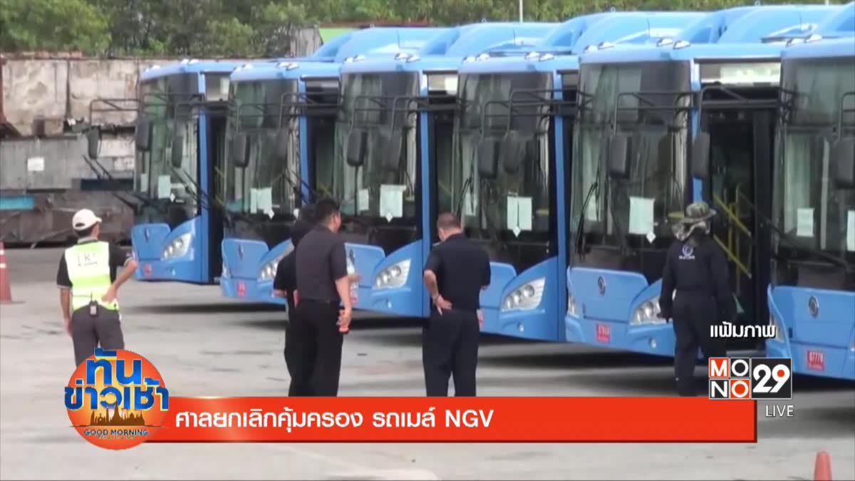 ศาลยกเลิกคุ้มครอง รถเมล์ NGV