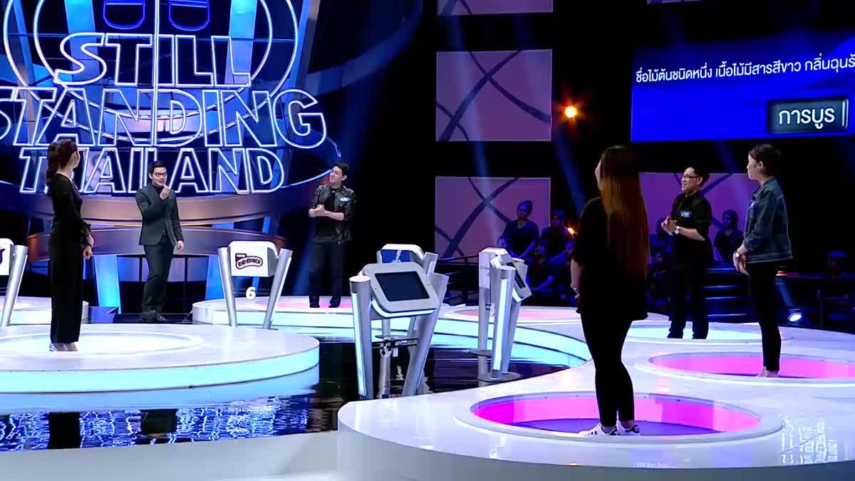 รายการ ตกสิบหยิบล้าน Still Standing Thailand - 30 มกราคม 60 [FULL]