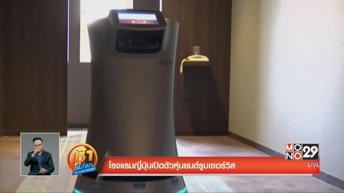 โรงแรมญี่ปุ่นเปิดตัวหุ่นยนต์รูมเซอร์วิส