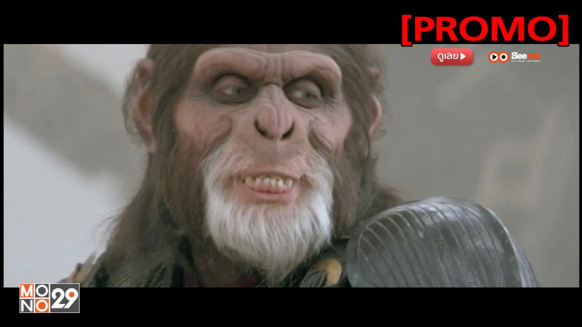 Planet of the apes พิภพวานร [PROMO]