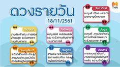 ดูดวงรายวัน ประจำวันอาทิตย์ที่ 18 พฤศจิกายน 2561 โดย อ.คฑา ชินบัญชร