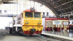 การรถไฟฯ เปิดจองตั๋วโดยสารขบวนรถพิเศษ เดินทางช่วงเทศกาลสงกรานต์