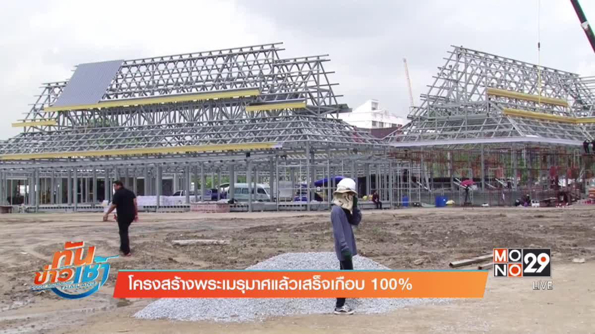 โครงสร้างพระเมรุมาศแล้วเสร็จเกือบ 100%