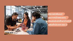นิวซีแลนด์ เปิดพรมแดนรับนักเรียนต่างชาติ
