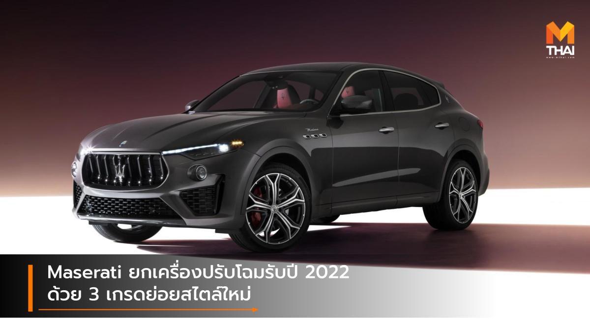 Maserati ยกเครื่องปรับโฉมรับปี 2022 ด้วย 3 เกรดย่อยสไตล์ใหม่