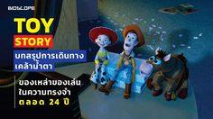 Toy Story บทสรุปการเดินทางเคล้าน้ำตาของเหล่าของเล่นในความทรงจำตลอด 24 ปี