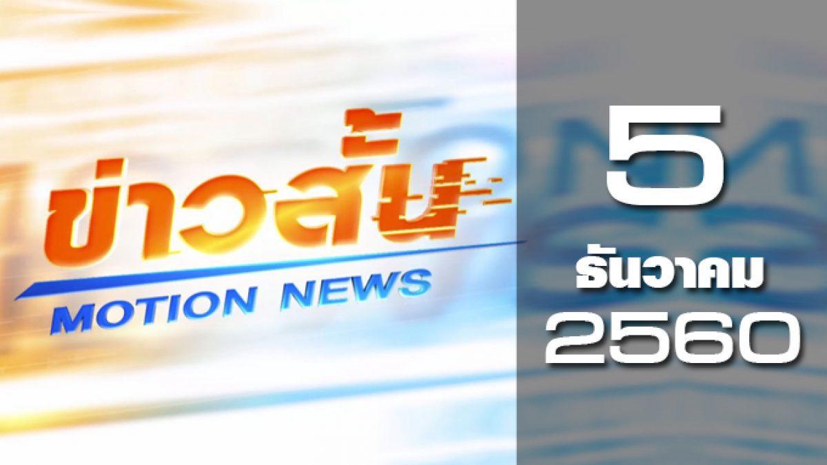 ข่าวสั้น Motion News Break 1 05-12-60