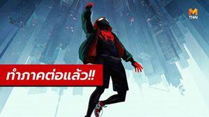 โปรดิวเซอร์ Spider-Man: Into the Spider-Verse ยืนยัน หนังภาคต่อเดินหน้าอยู่ในเวลานี้