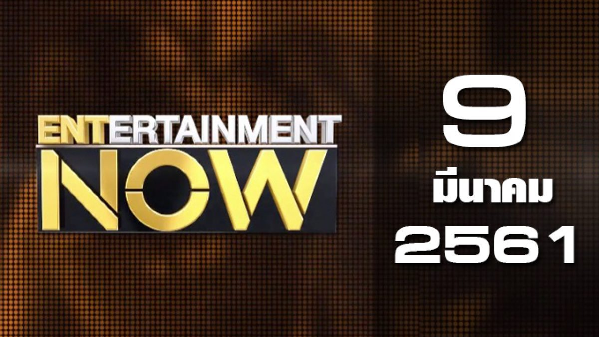 Entertainment Now Break 1 09-03-61