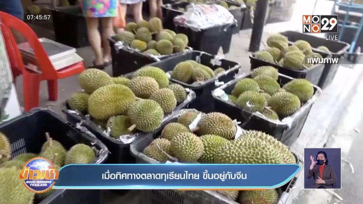 เมื่อทิศทางตลาดทุเรียนไทย ขึ้นอยู่กับจีน