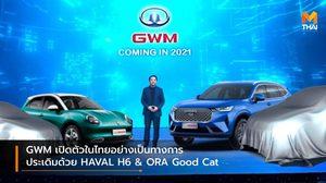 GWM เปิดตัวในไทยอย่างเป็นทางการ ประเดิมด้วย HAVAL H6 & ORA Good Cat