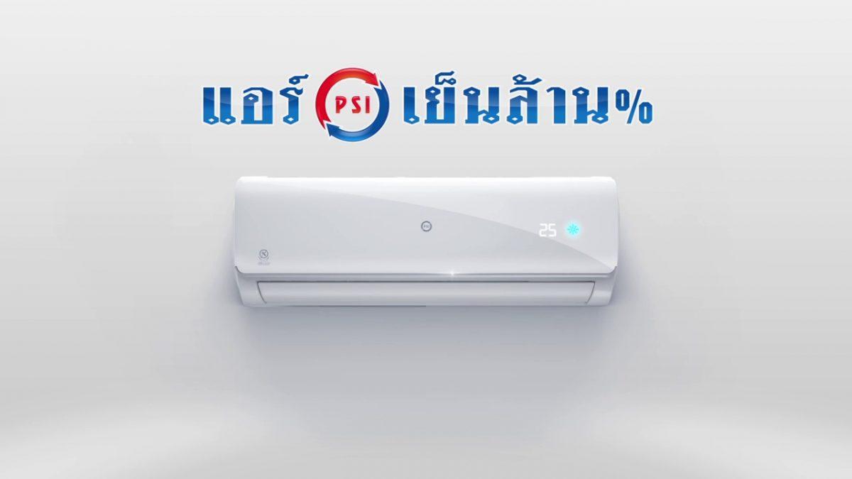 Air PSI