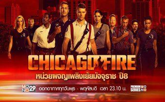 Chicago Fire หน่วยผจญเพลิงเย้ยมัจจุราช ปี 8