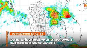 พยากรณ์อากาศ – 13 ก.ย. ภาคอีสานยังคงมีฝนตกหนักถึงหนักมาบางแห่ง