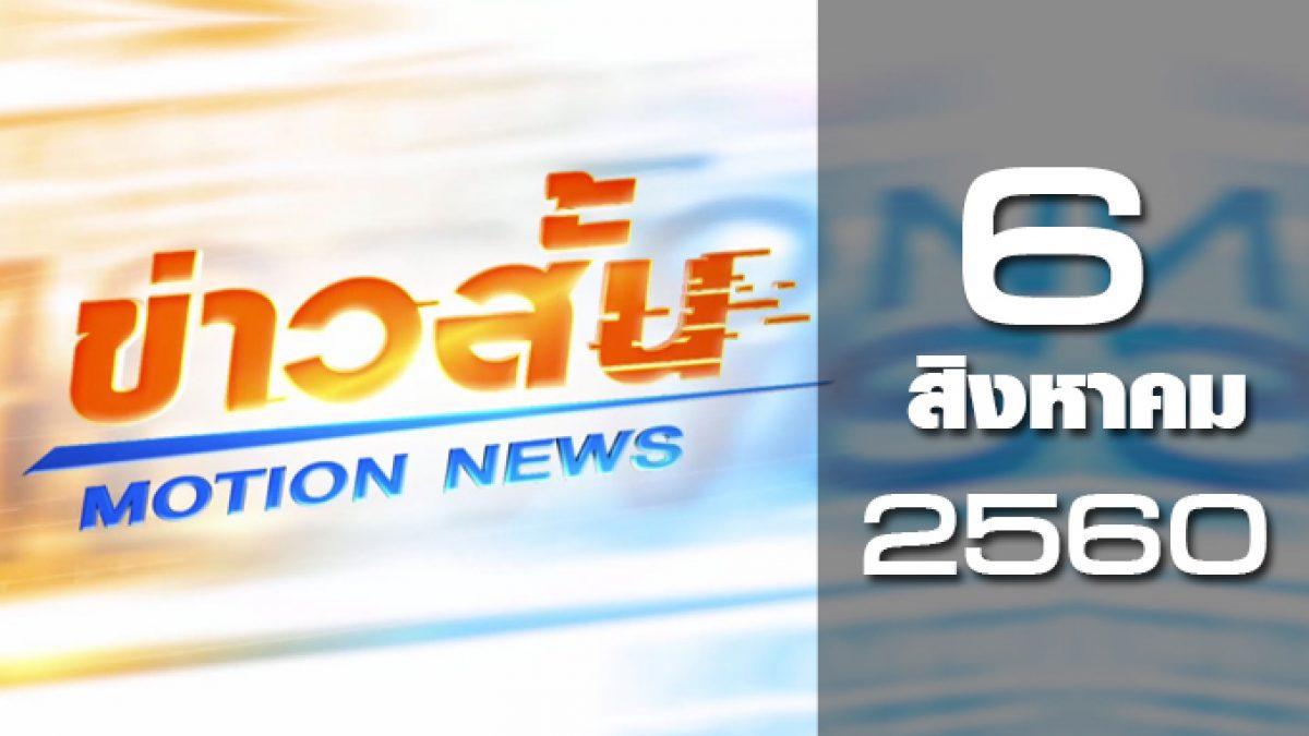 ข่าวสั้น Motion News Break 2 06-08-60