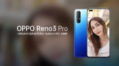มารู้จักกับสมาร์ทโฟนที่มีกล้องหน้าคมชัดที่สุดในโลก OPPO Reno3 Pro มาพร้อมกล้องคู่คมชัดสุดถึง 44MP จะดียังไงมาดูกัน