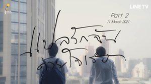 """""""แปลรักฉันด้วยใจเธอ"""" ขึ้นแท่นซีรีส์ Coming of Age คว้า 29 ล้านวิวเตรียมส่ง """"Part2"""" ลงจอมีนา 64"""
