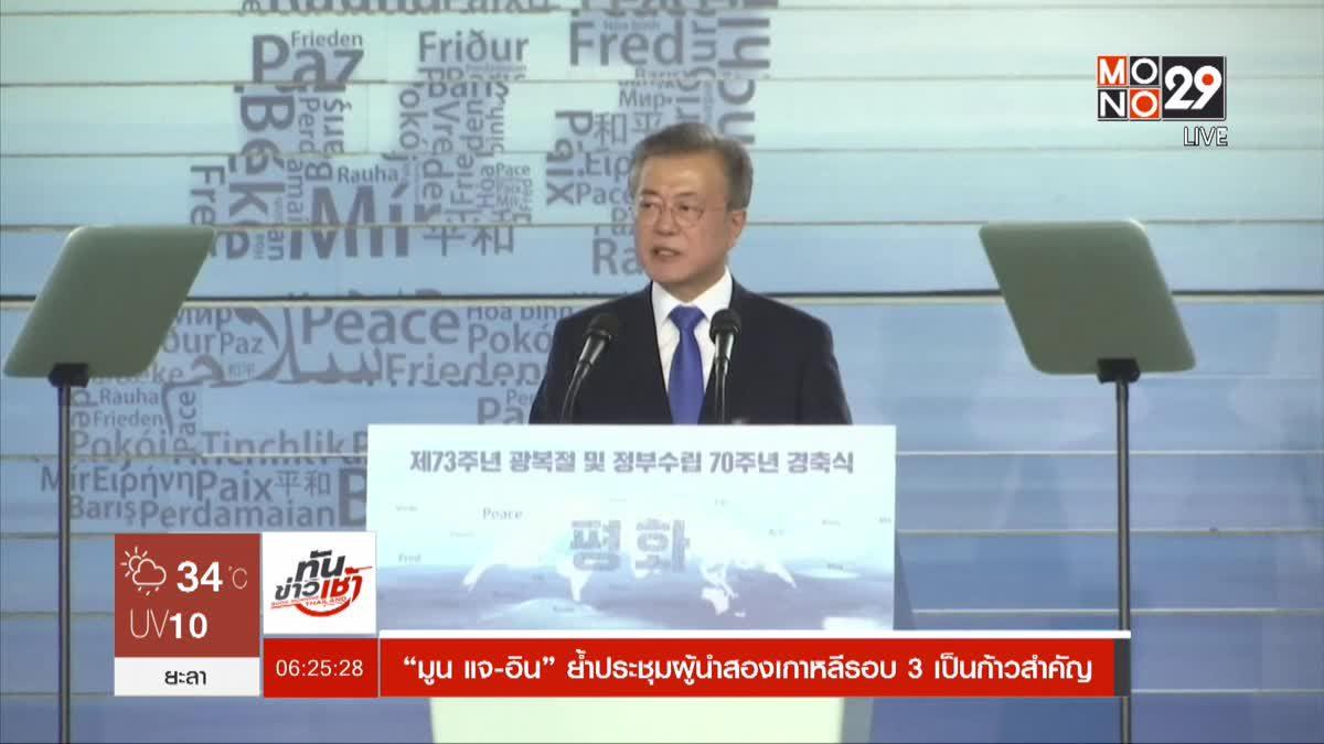 """""""มูน แจ-อิน"""" ย้ำประชุมผู้นำสองเกาหลีรอบ 3 เป็นก้าวสำคัญ"""