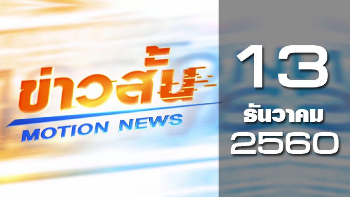 ข่าวสั้น Motion News Break 1 13-12-60