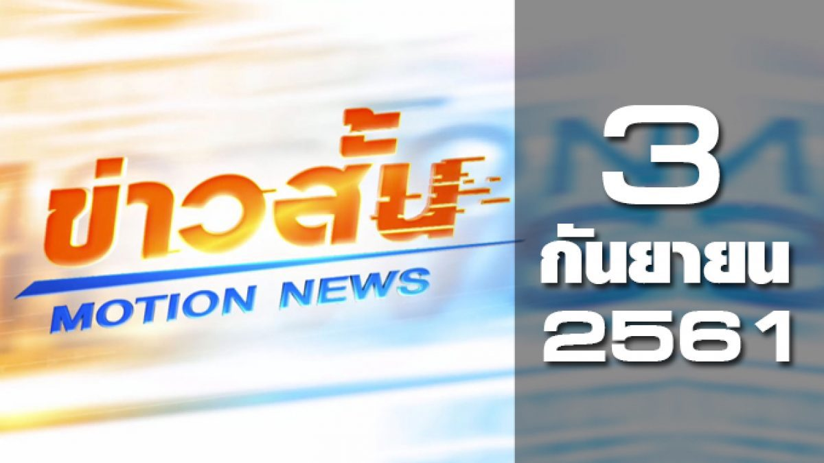 ข่าวสั้น Motion News Break 2 03-09-61