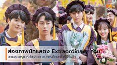 ส่องภาพนักแสดงในซีรีส์ Extraordinary You สวมชุดครุย จบการศึกษา