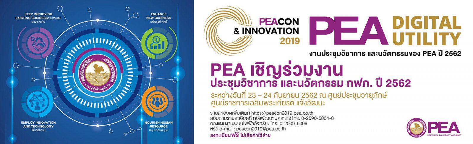 PEA เชิญร่วมงาน ประชุมวิชาการ และนวัตกรรม กฟภ. ประจำปี 2562  PEACON & Innovation 2019