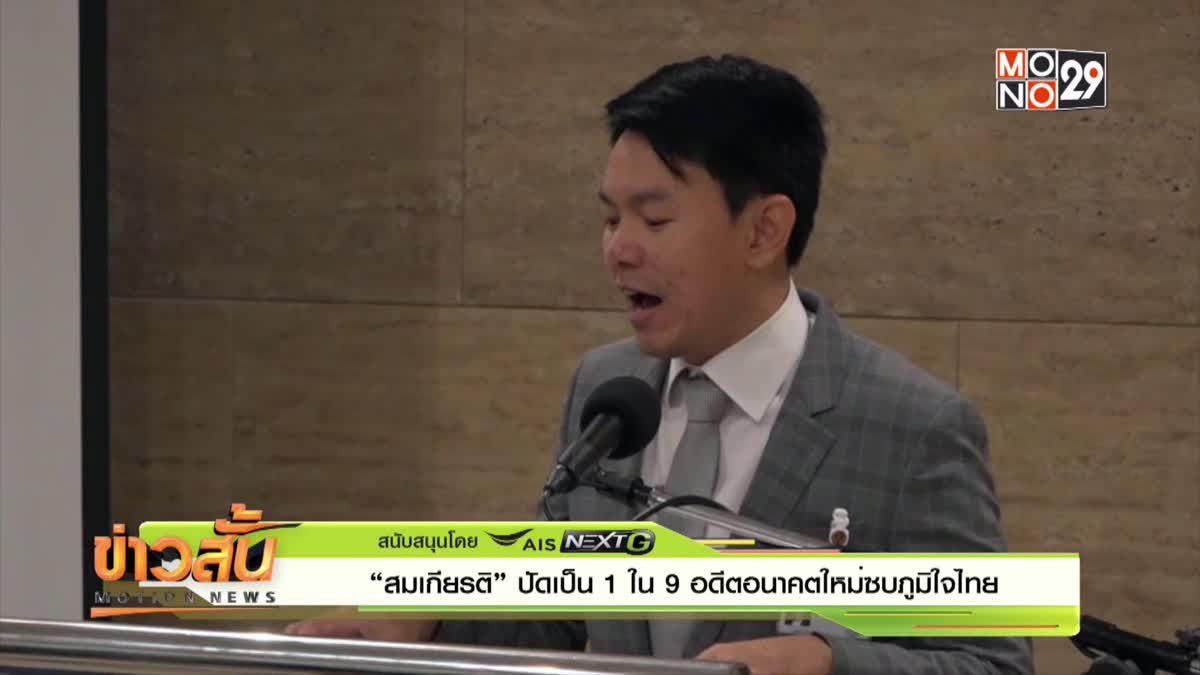 """""""สมเกียรติ"""" ปัดเป็น 1 ใน 9 อดีตอนาคตใหม่ ซบภูมิใจไทย"""