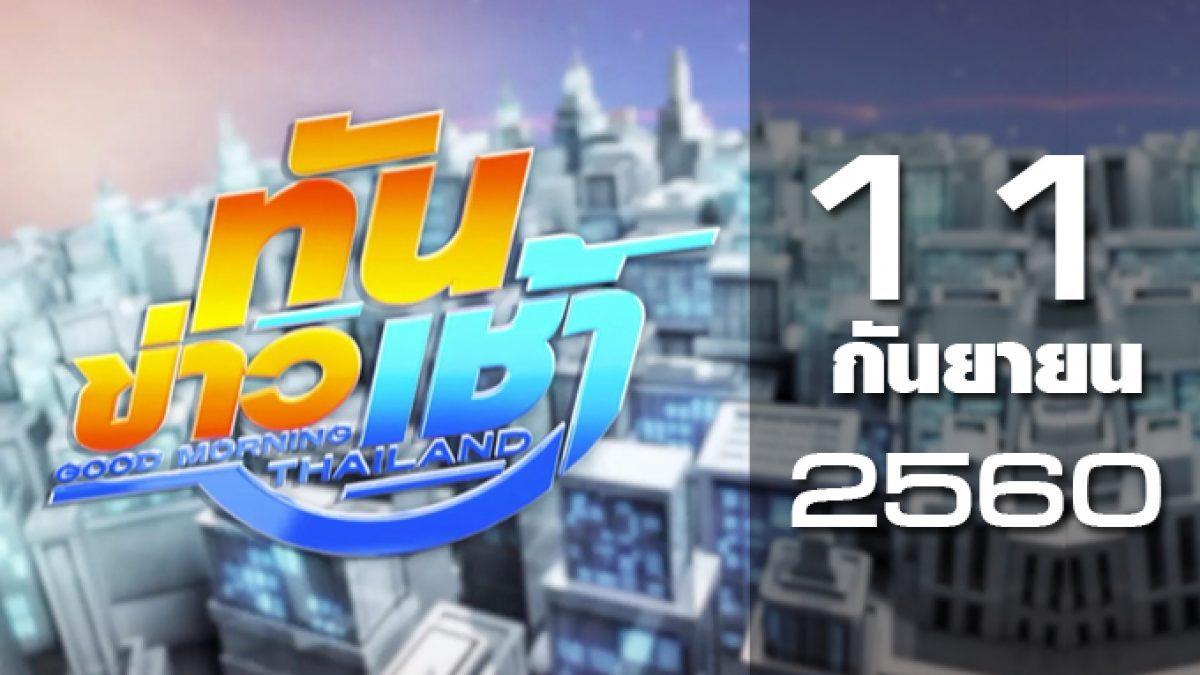 ทันข่าวเช้า Good Morning Thailand 11-09-60