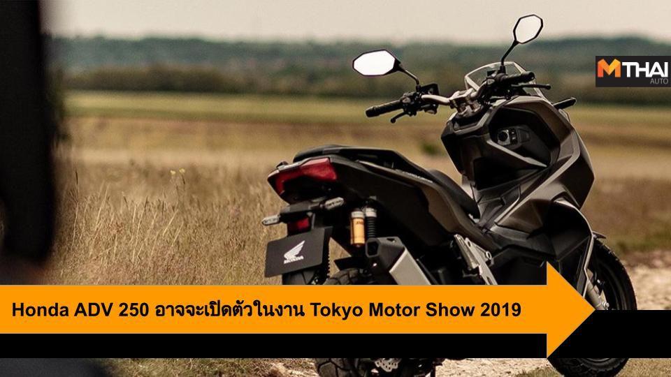 ลือ Honda ADV 250 อาจจะได้เปิดตัวในงาน Tokyo Motor Show 2019