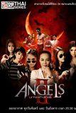 The Angels นางฟ้าล่าผี ปี 2
