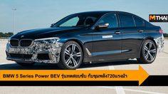 ฺฺBMW 5 Series Power BEV เค้นพลังจาก 3 มอเตอร์ไฟฟ้าได้ถึง 720แรงม้า