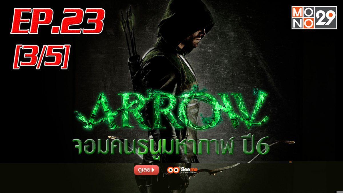 Arrow จอมคนธนูมหากาฬ ปี 6 EP.23 [3/5]
