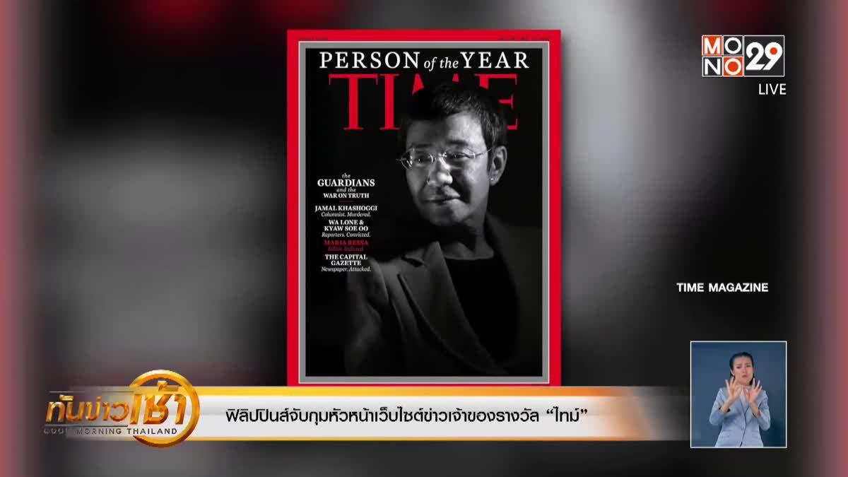 """ฟิลิปปินส์จับกุมหัวหน้าเว็บไซต์ข่าวเจ้าของรางวัล """"ไทม์"""""""
