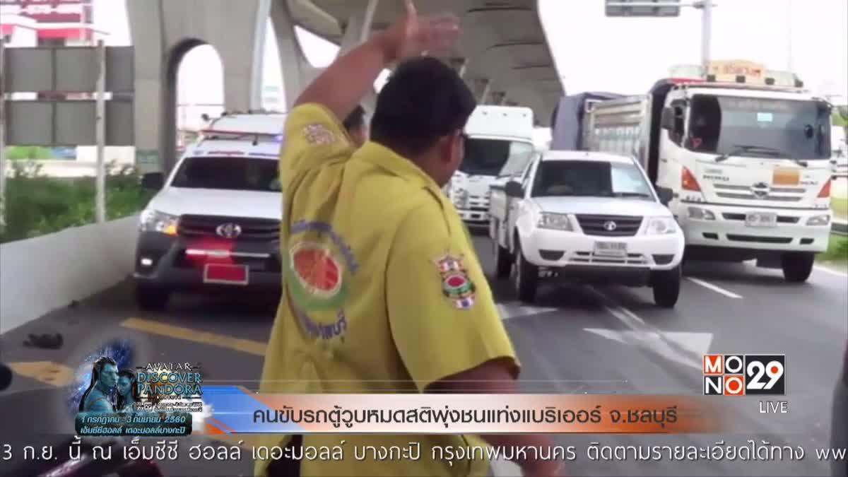คนขับรถตู้วูบหมดสติพุ่งชนแท่งแบริเออร์ จ.ชลบุรี