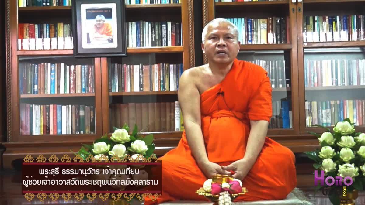 เจ้าคุณเทียบ (พระสุธี ธรรมานุวัตร) อวยพรปีใหม่ไทย ให้ทุกท่าน มีความสุข ความเจริญ ตลอดทั้งปี