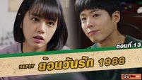 ซีรี่ส์เกาหลี ย้อนวันรัก 1988 (Reply 1988) ตอนที่ 13 ไปกินข้าวเช้าเถอะนะ [THAI SUB]